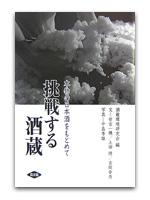 sakagura-book.jpg